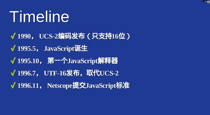 JavaScript字符编码历史