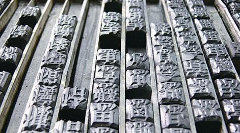 活字印刷术